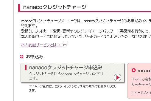 nanacoカードクレジットチャージ申し込み