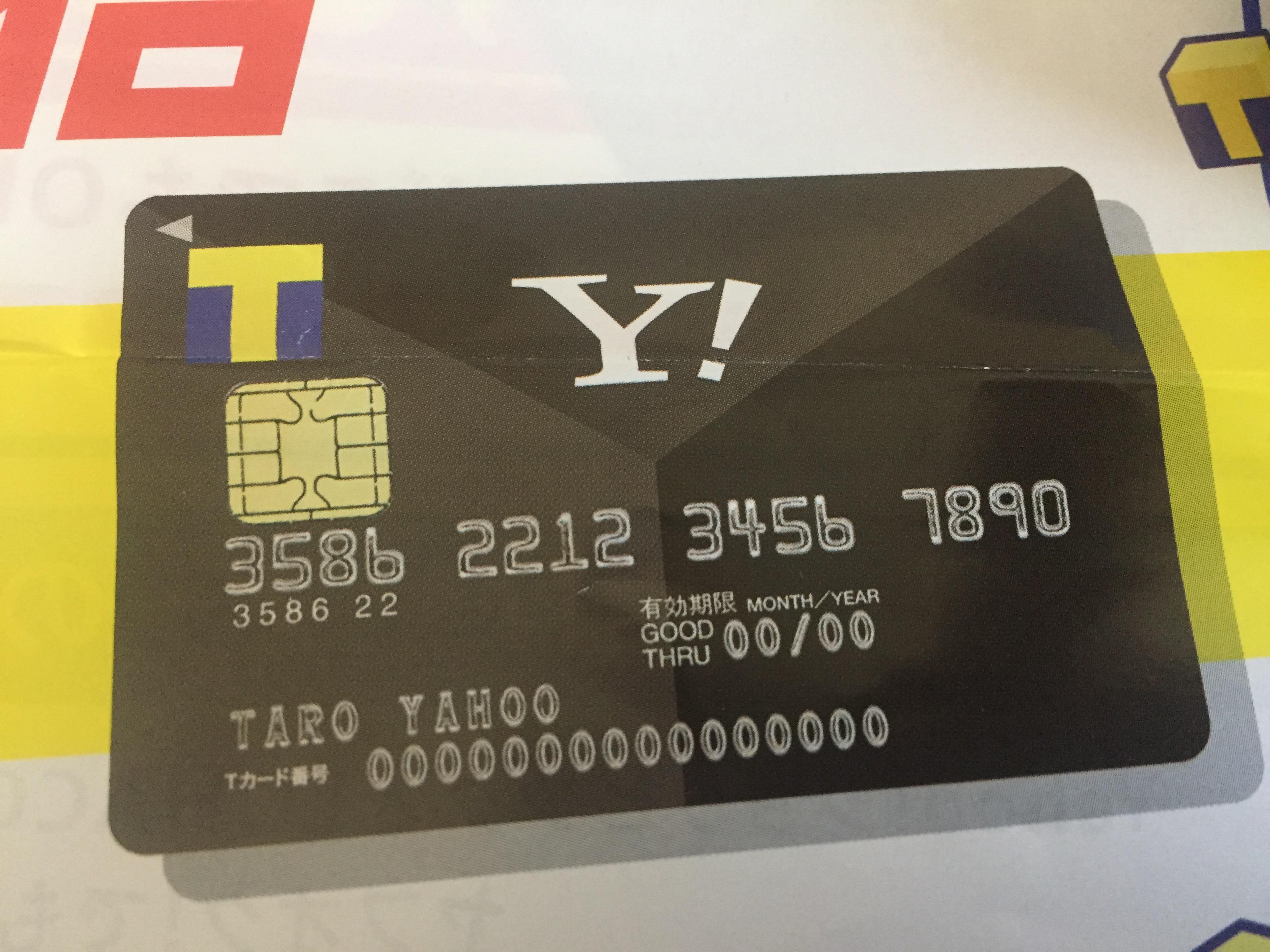 固定資産税を払うためにYahoo!JAPANカードを作りました。