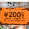 ロハコで買える無印良品と明日までの200円割引クーポン