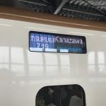 北陸新幹線に乗ってきました。