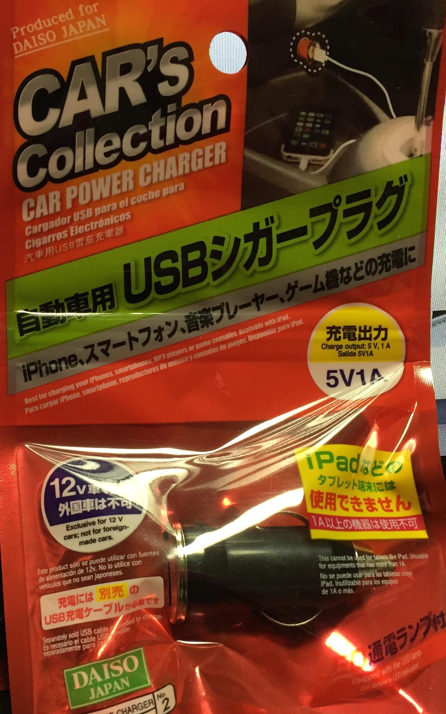iPhoneを車で充電できるUSBシガープラグ