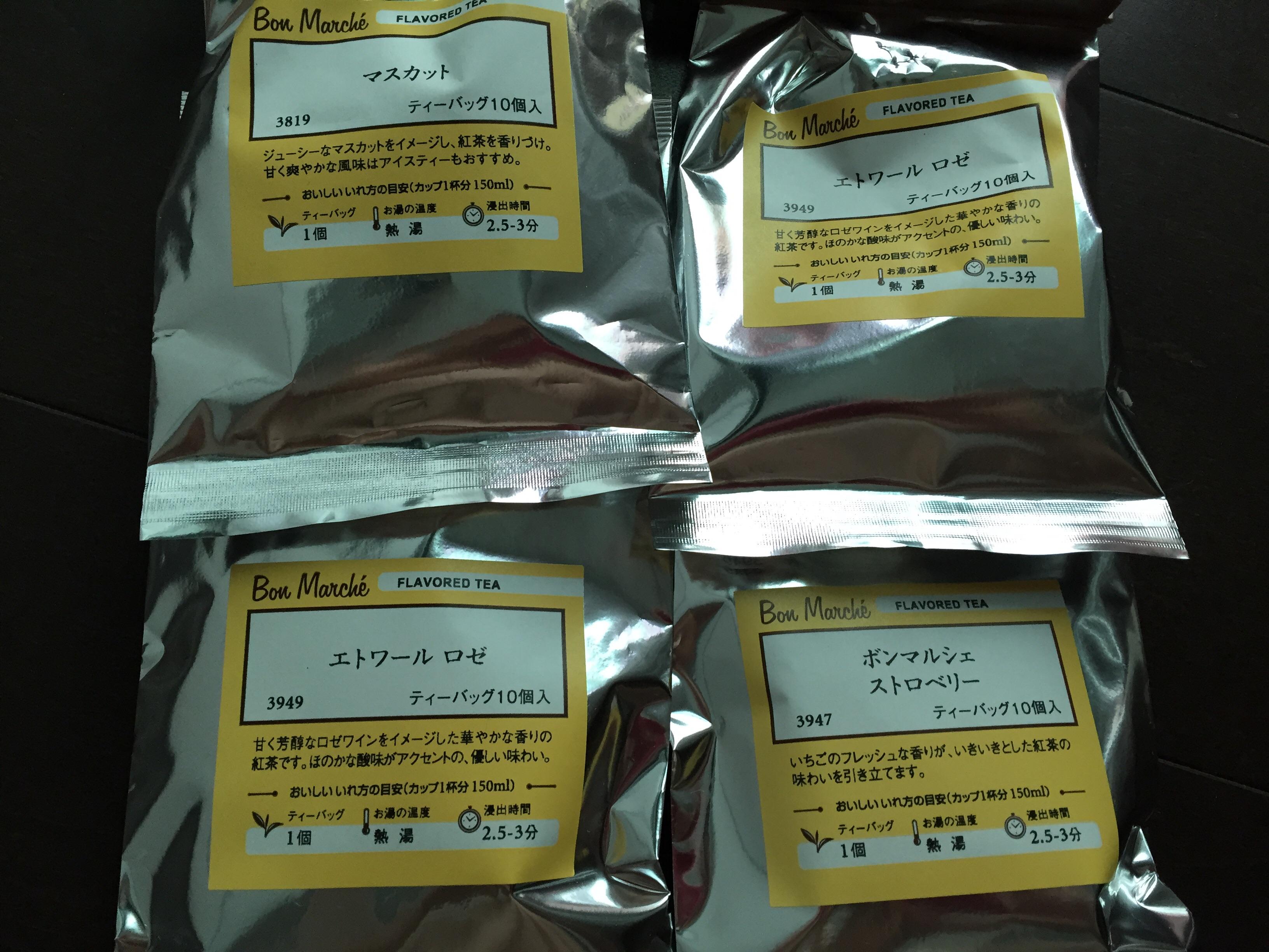 アウトレットで買ったルピシアの紅茶